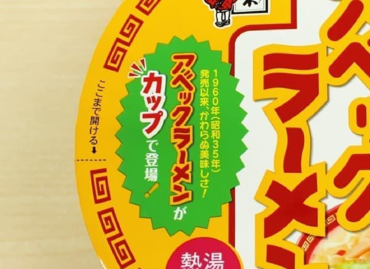 ハイレベルなカップ麺