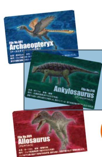 これがおまけの恐竜カード