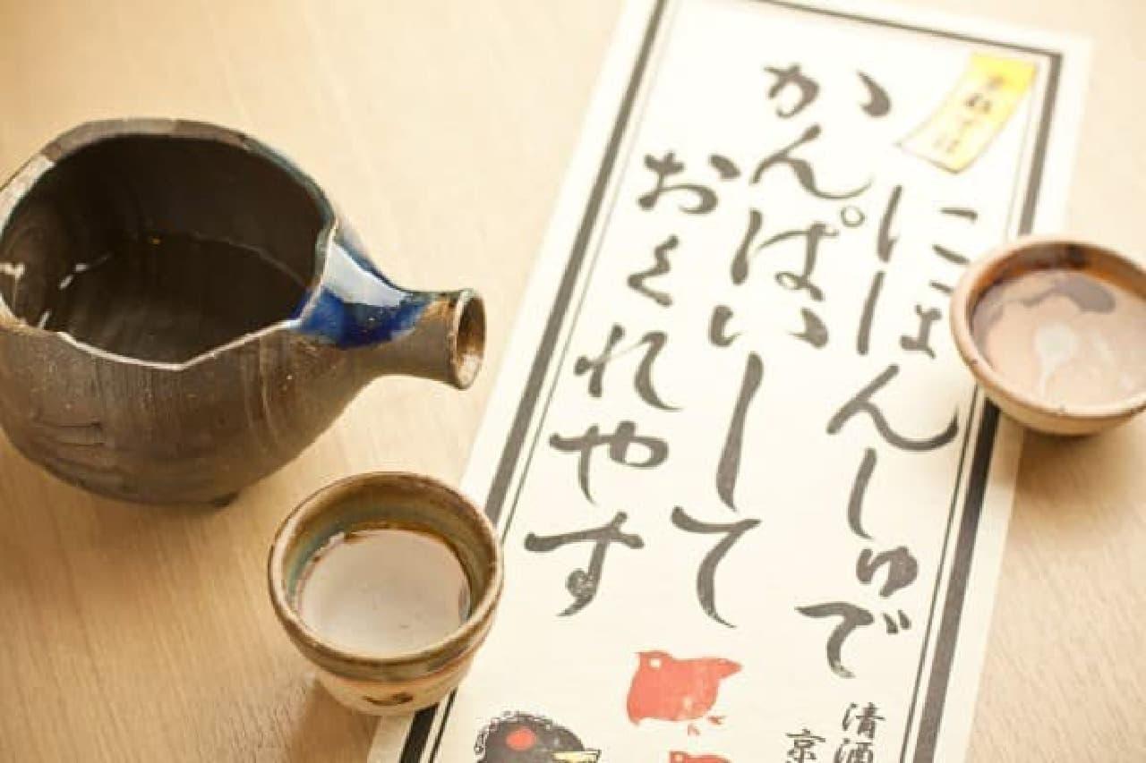 """日本初「日本酒乾杯条例」を制定した京都市で""""日本酒の祭典""""を開催"""