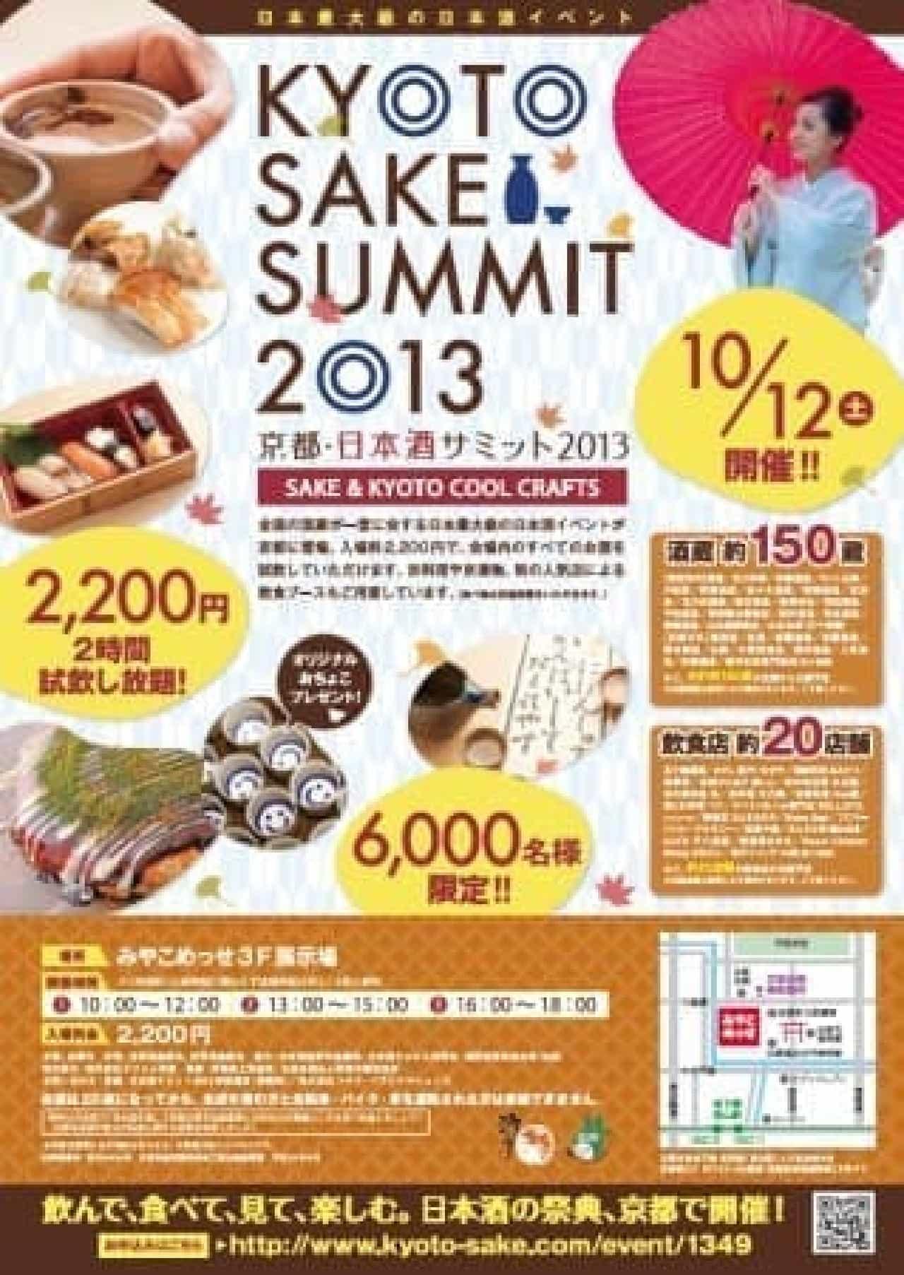 日本酒イベントとしては日本最大級!