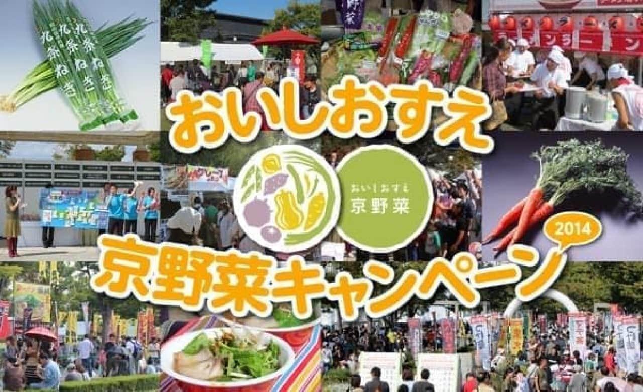 京野菜を心ゆくまで味わおう!