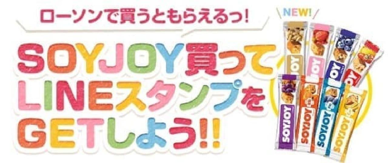 「SOYJOY」 を買うとオリジナルスタンプが!