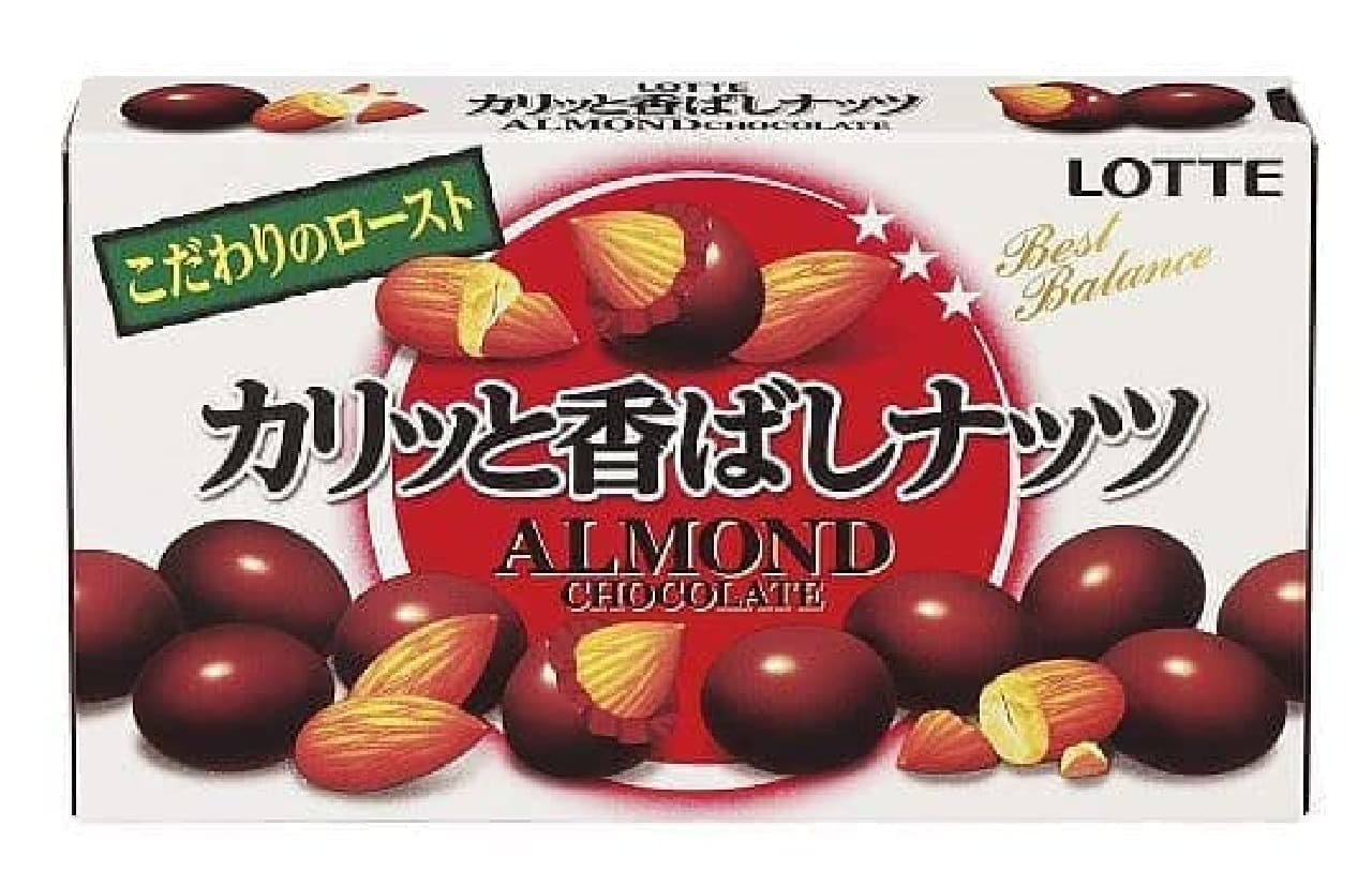 「アーモンドチョコレート〈カリッと香ばしナッツ〉」