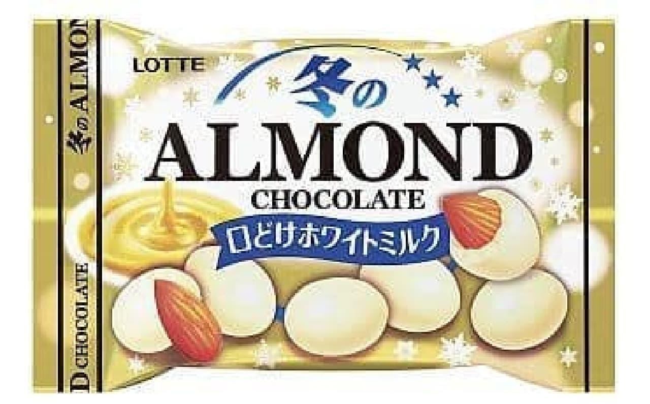 「冬のアーモンドチョコレートポップジョイ〈口どけホワイトミルク〉」