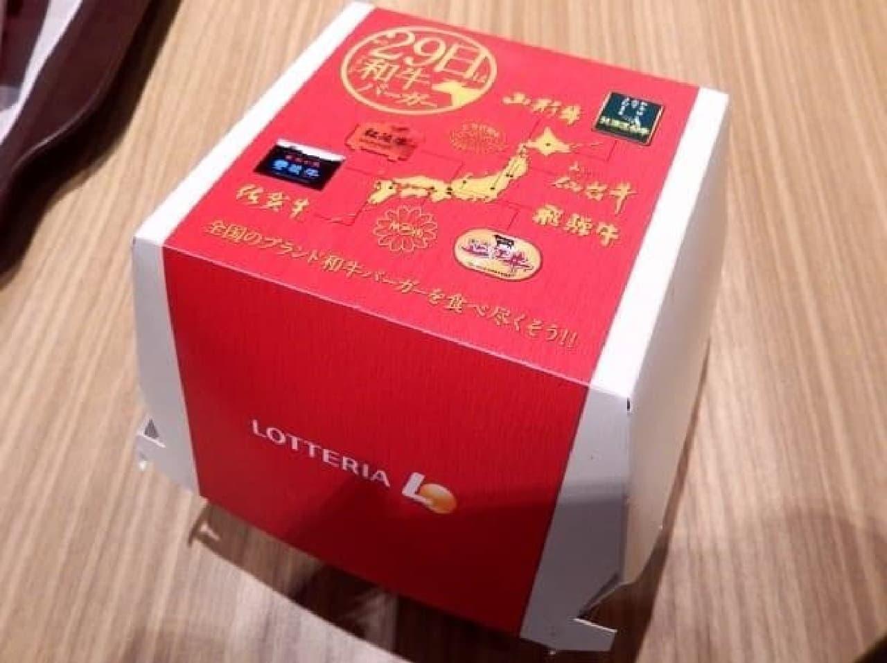 乙(オツ)なデザインのボックス
