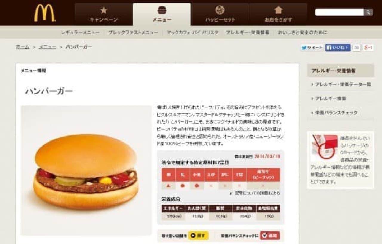 マック、ハンバーガー&チーズバーガーの値下げを発表  (出典:日本マクドナルド)
