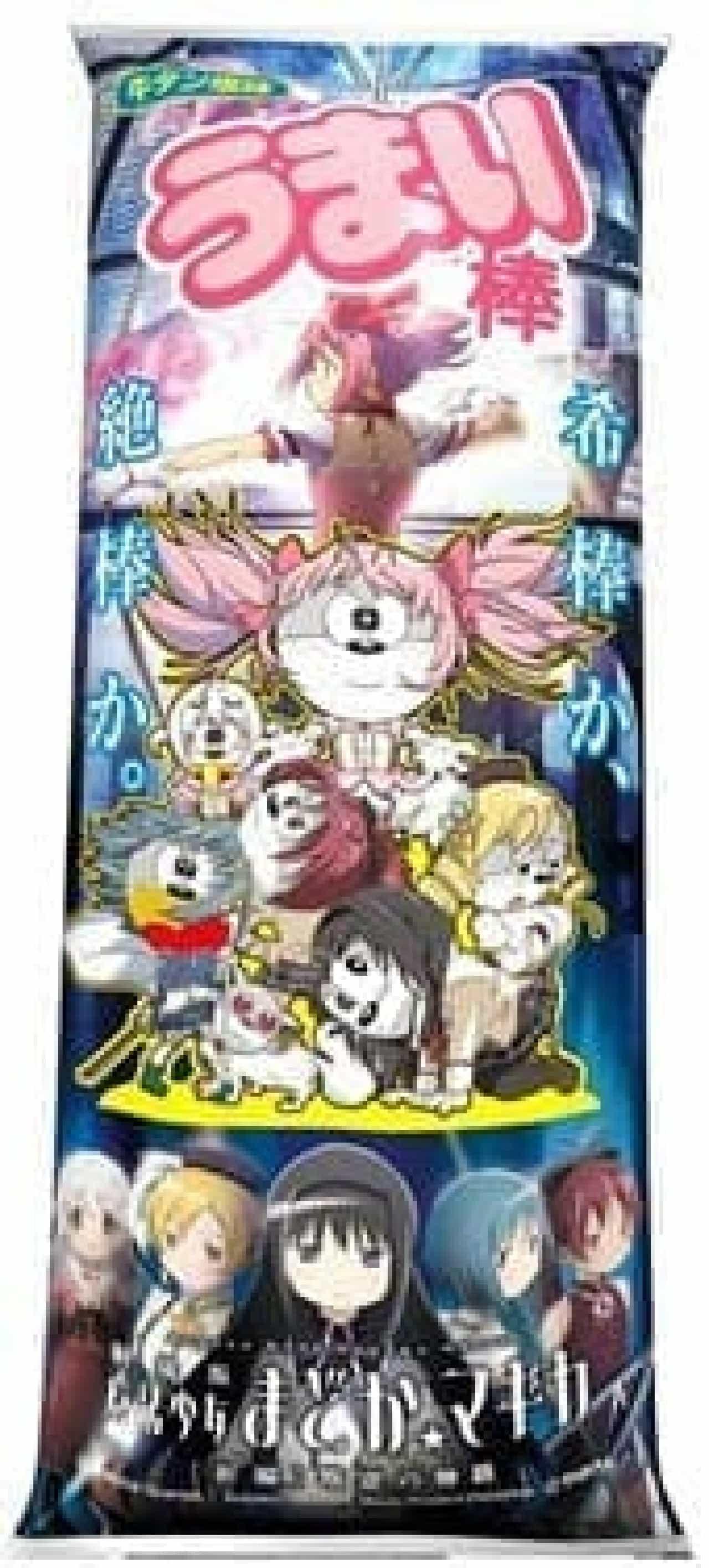 魔法少女たちが、うまい棒のキャラクターに…!  (c)Magica Quartet/Aniplex・Madoka Movie Project Rebellion (c)やおきん