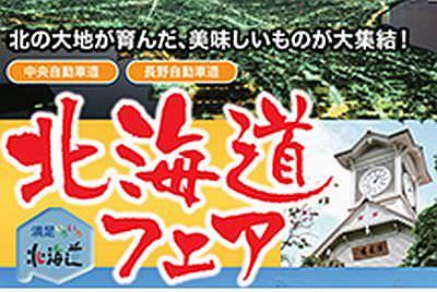 「中央自動車道30周年記念 北海道フェア」  サービスエリアで北海道の美味しい食べ物が迎えてくれる
