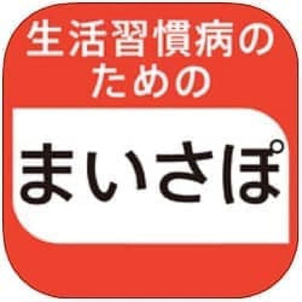 「まいさぽ」アプリケーションアイコン