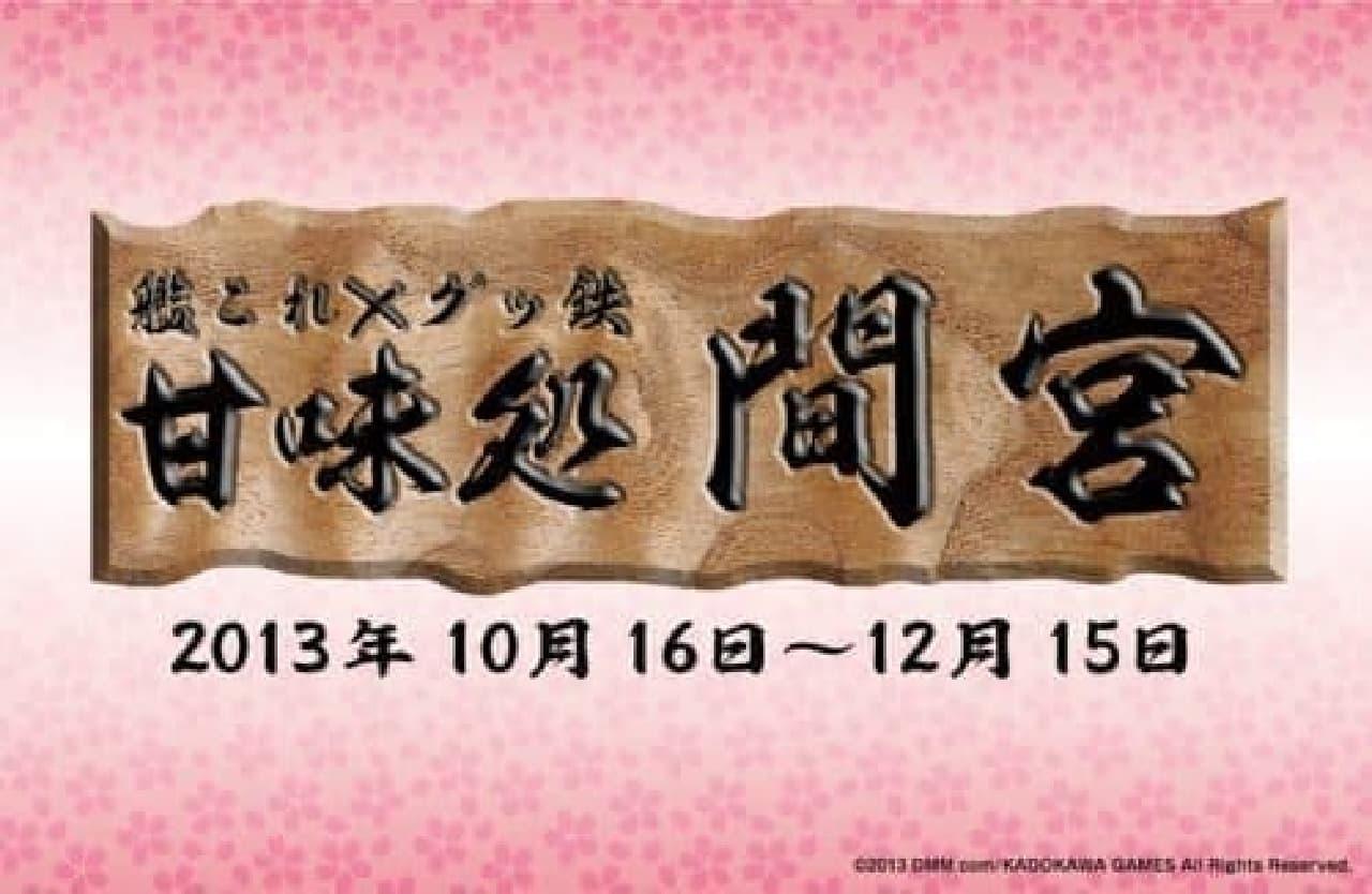 甘味処「間宮」始動!