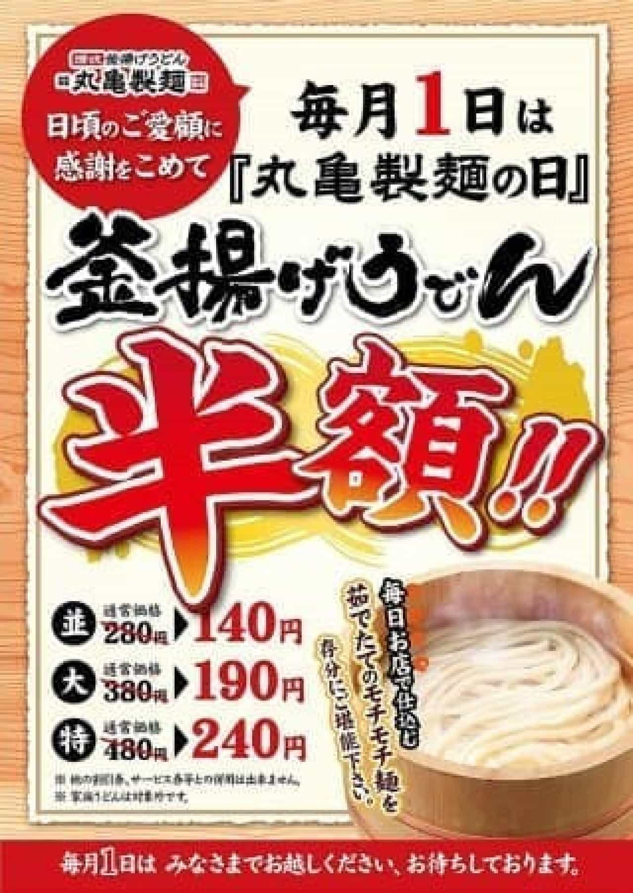 毎月1日は「丸亀製麺の日」