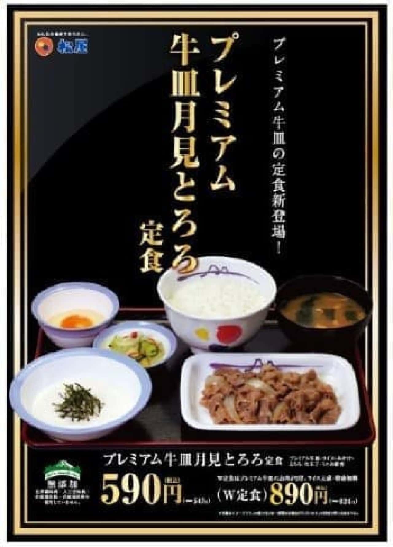 """""""プレミアム牛肉""""を月見とろろ定食で堪能!"""