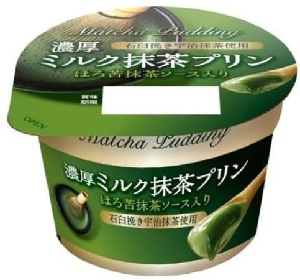 抹茶×抹茶の濃厚プリン発売