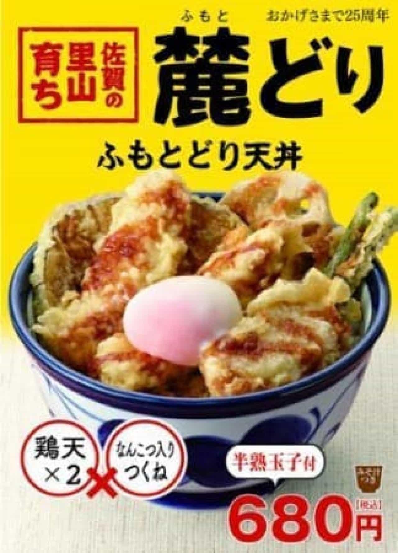 銘柄鶏の「鶏天」と「つくね」を贅沢に使用