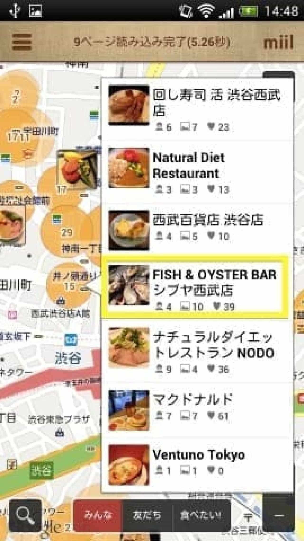 地名を検索して、その周辺の飲食店を探せる