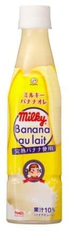 「ミルキーバナナオレ」