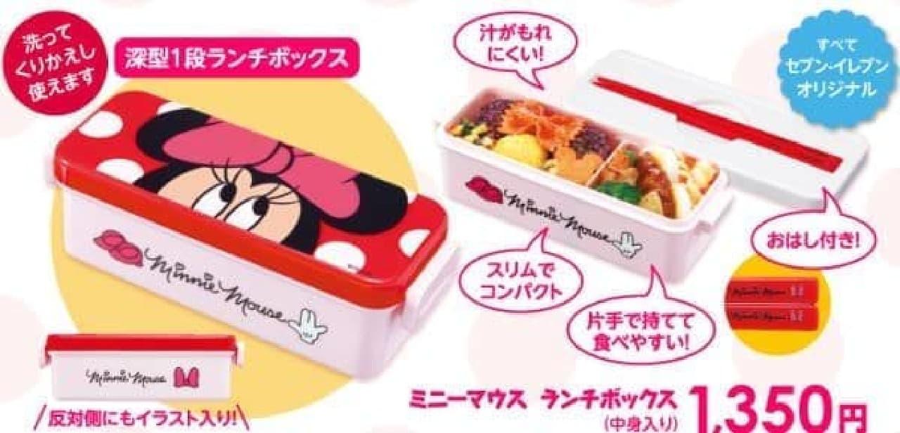 セブン-イレブン オリジナルの「ミニーマウス ランチボックス」  (C)DISNEY