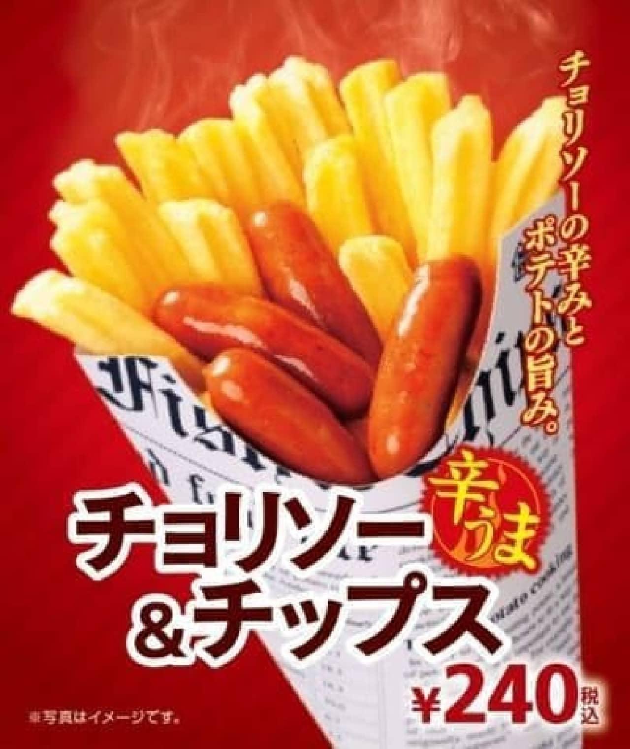 ほくほくポテトとピリ辛チョリソーの最強タッグ!