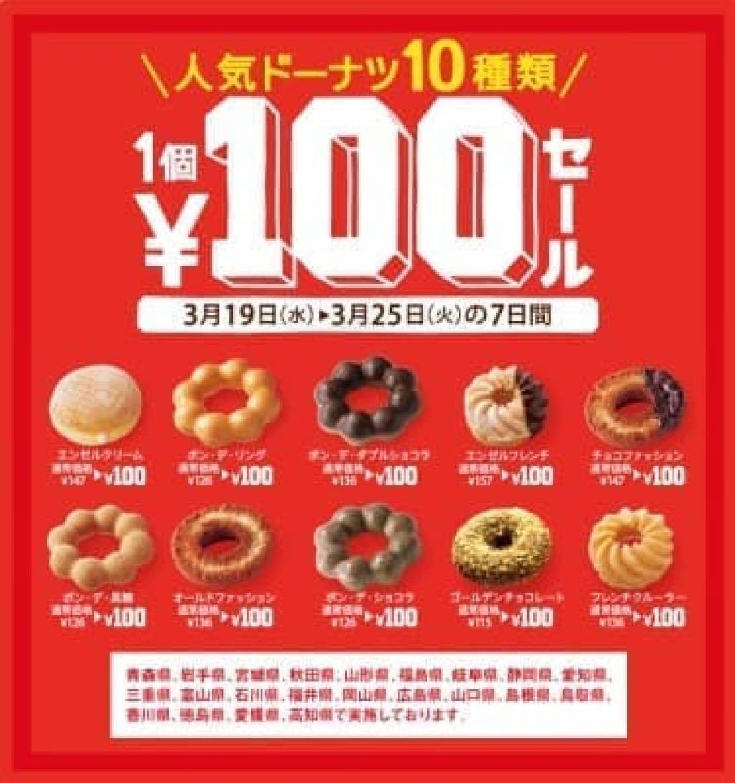 地域限定「100円セール」スタート