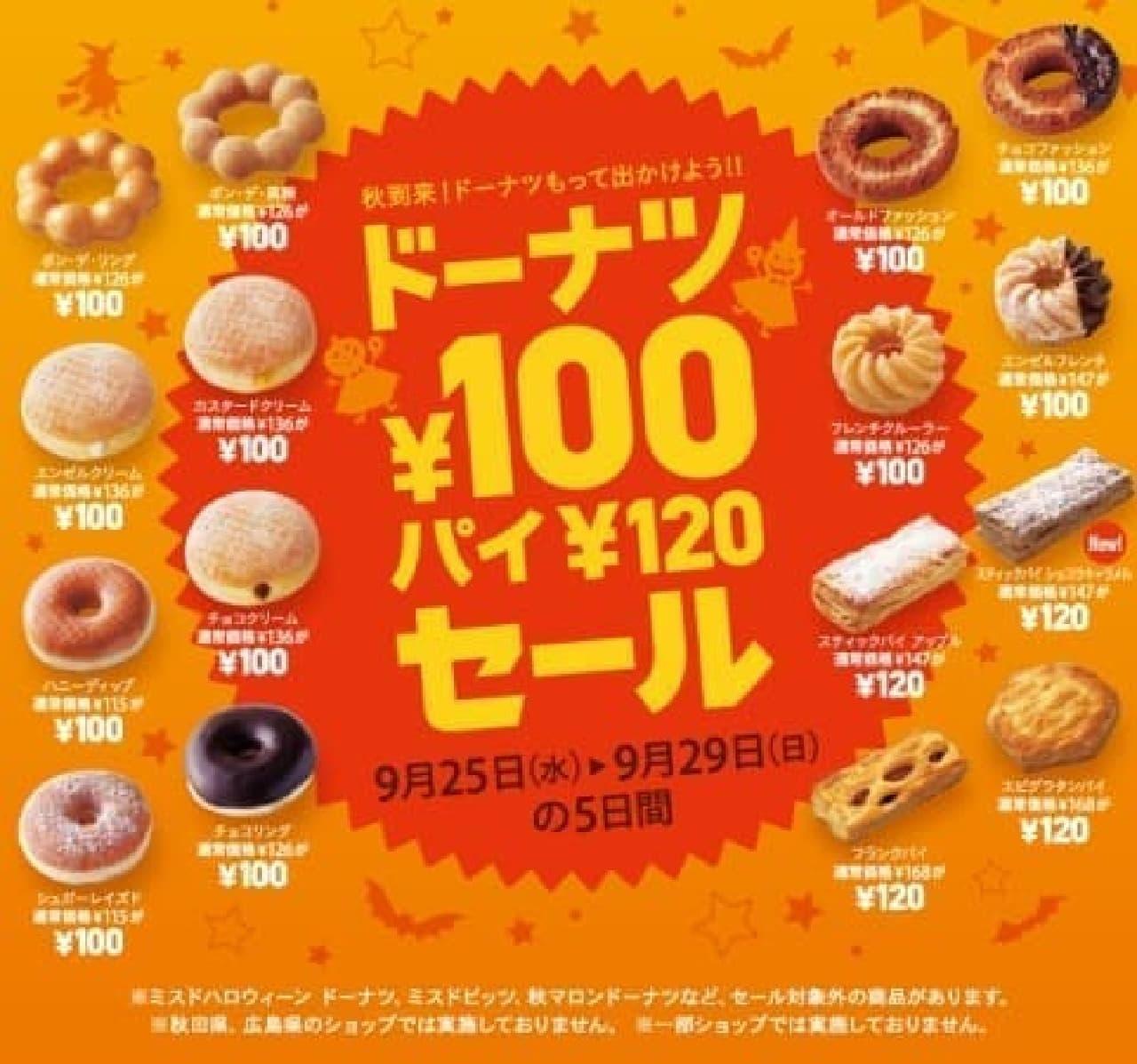 9月の100円セール、29日まで!  (画像:ミスタードーナツ)
