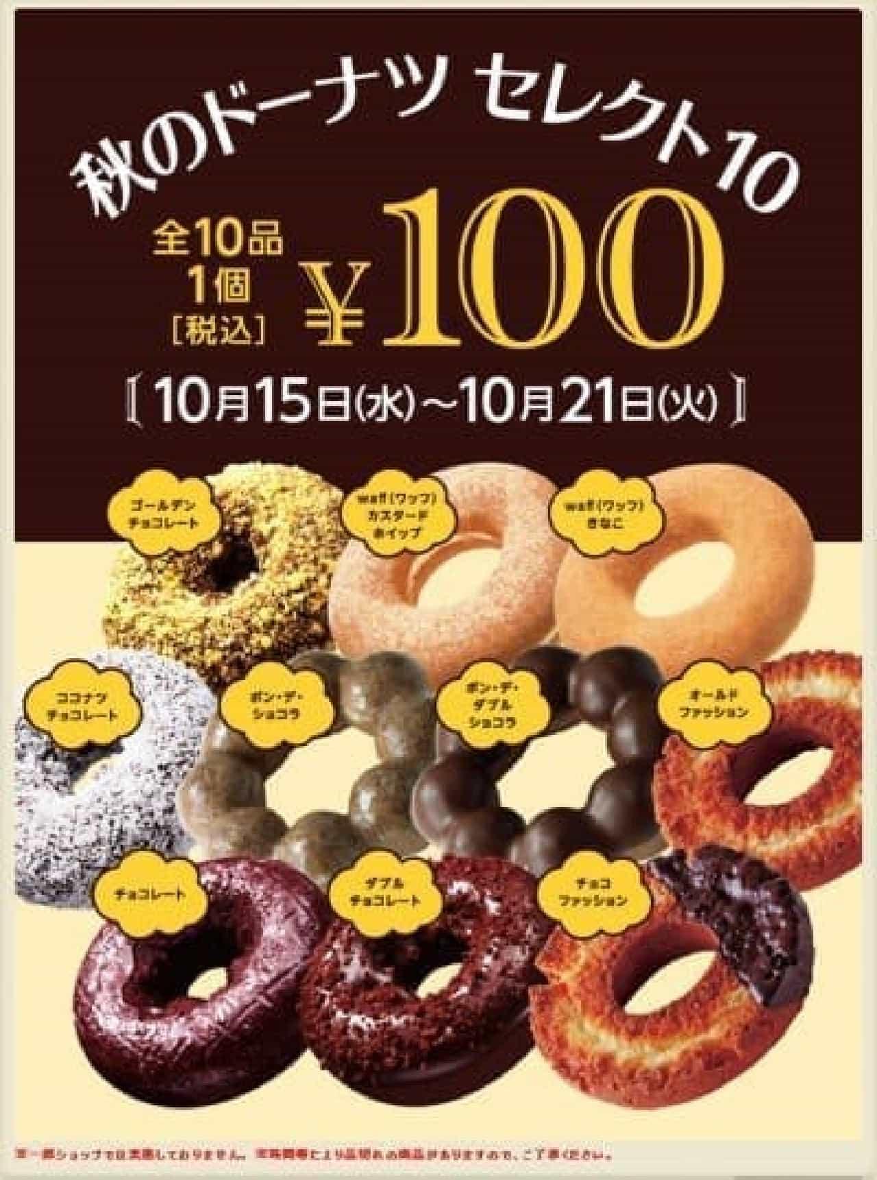 ドーナツ10種が税込100円に!  (出典:ミスタードーナツ公式サイト)