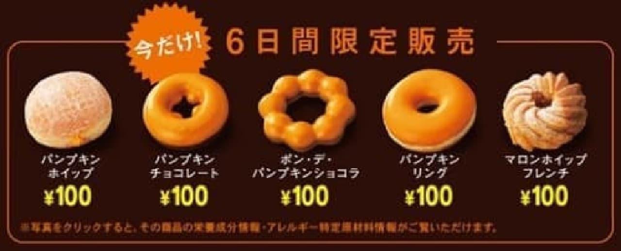 今しか買えないドーナツ5種  (出典:ミスタードーナツ)