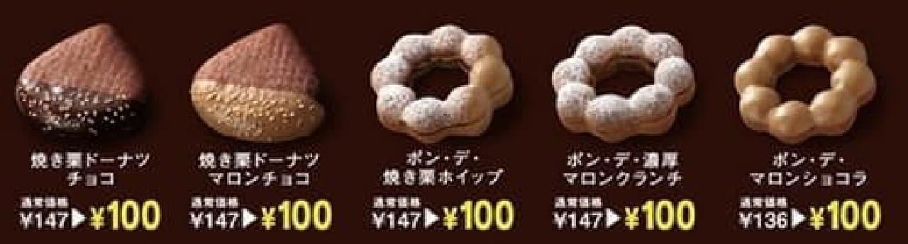 今なら100円!秋のマロンドーナツ  (出典:ミスタードーナツ)