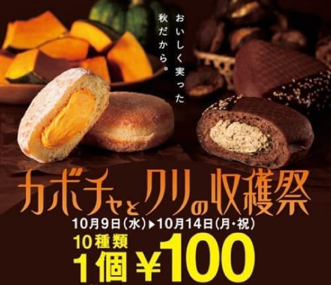 10種のドーナツが100円、10月14日まで!  (出典:ミスタードーナツ)