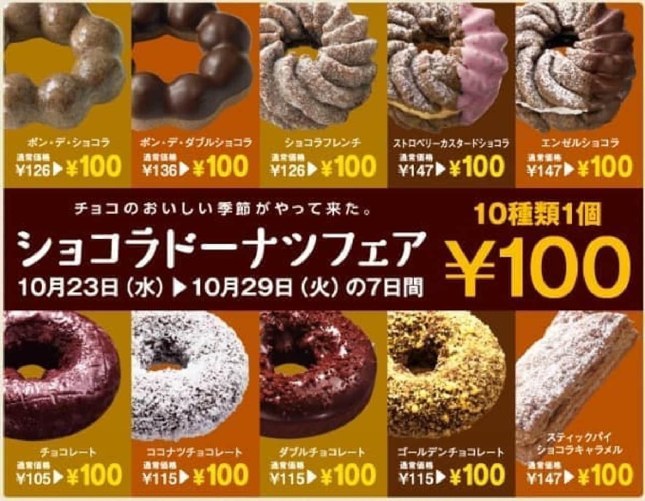 「ショコラドーナツ」が100円に!  (出典:ミスタードーナツ)
