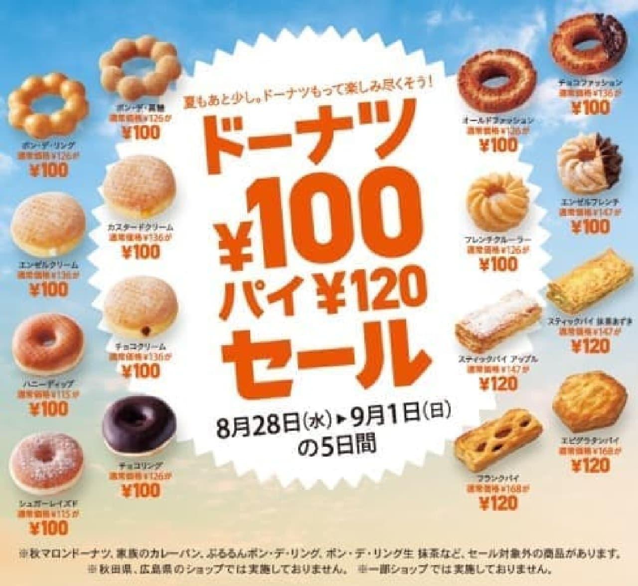 """夏の終わりの""""100円セール""""、9/1まで!"""