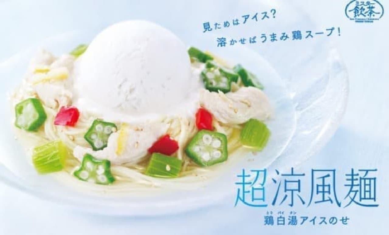 冷麺にアイスをトッピング!?  (出典:ミスタードーナツ)