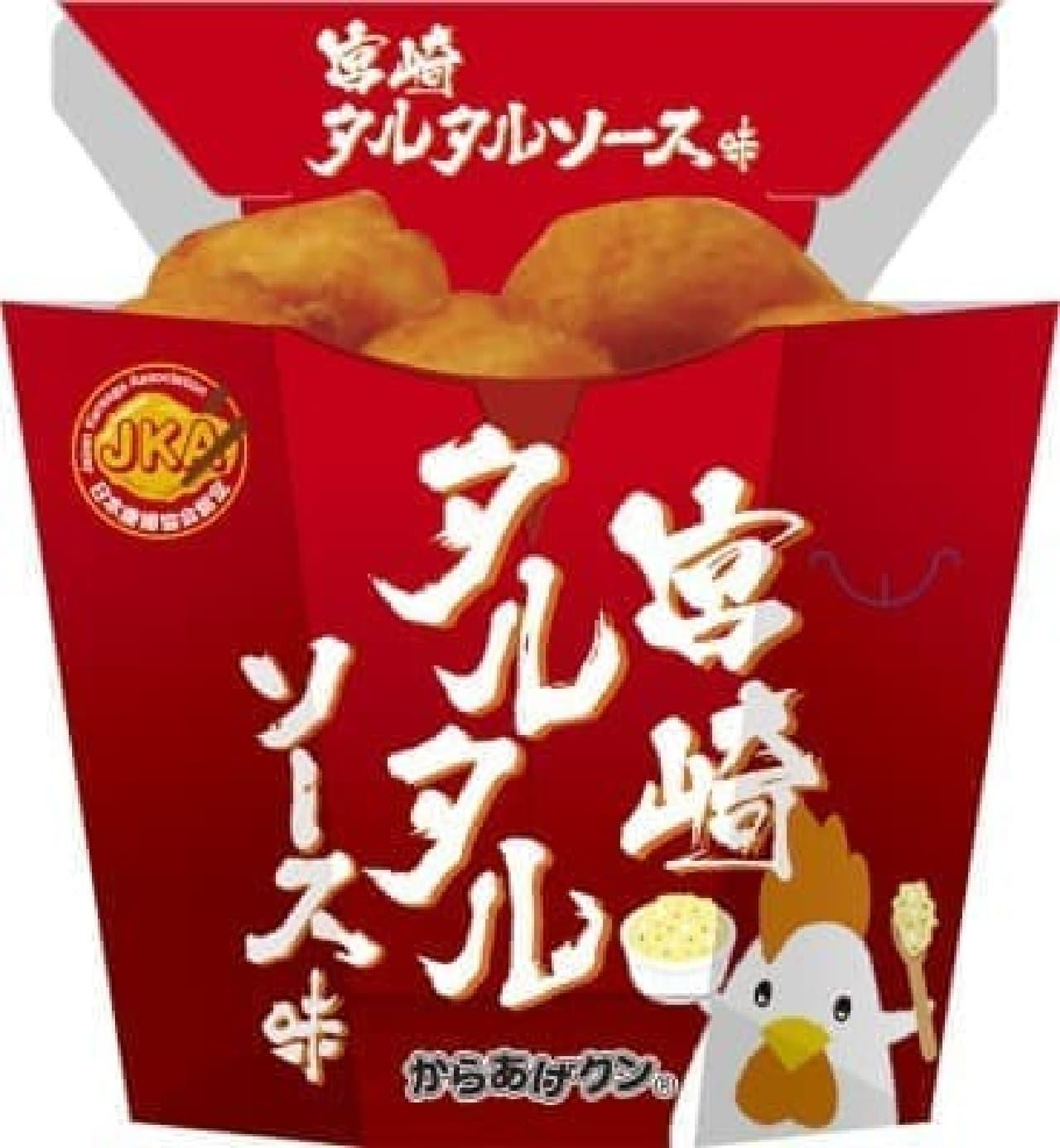 地元の素材たっぷり「宮崎タルタルソース味」