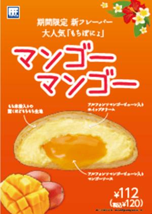マンゴークリーム×マンゴーソースの2層構造!