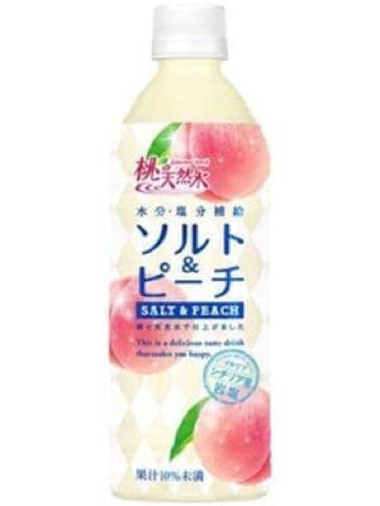 ほんのり塩味の「桃の天然水」