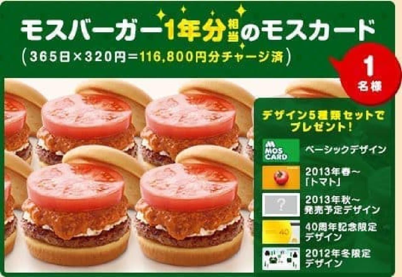 モスバーガー1年分は『365日×320円』らしい  (画像:モスバーガー)
