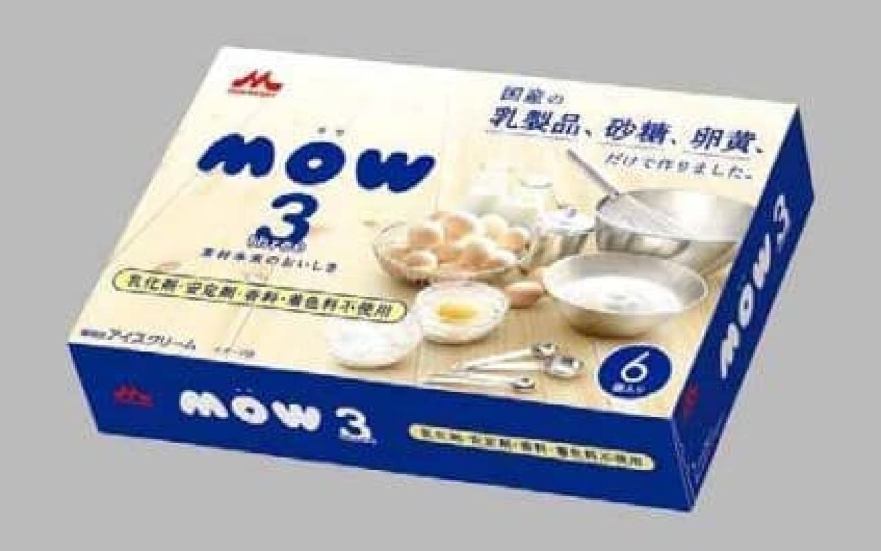 新発売の「MOW 3」