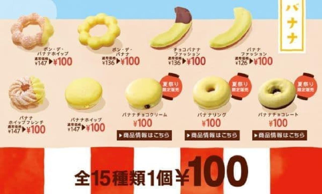 バナナシリーズの期間限定メニューは3種!