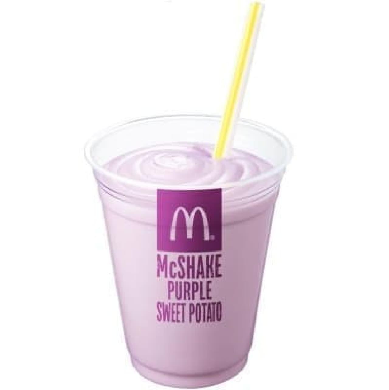 新フレーバーは「紫いも」!