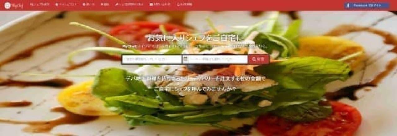 MyChef ホームページ