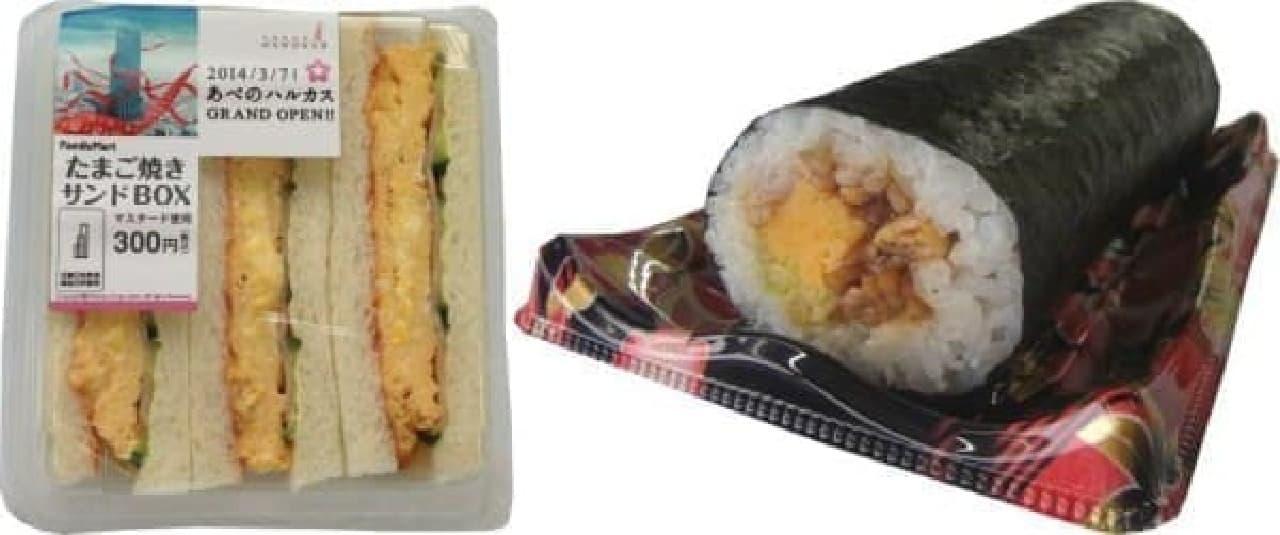 たまご焼きサンド BOX(左)、焼そばロール(右)