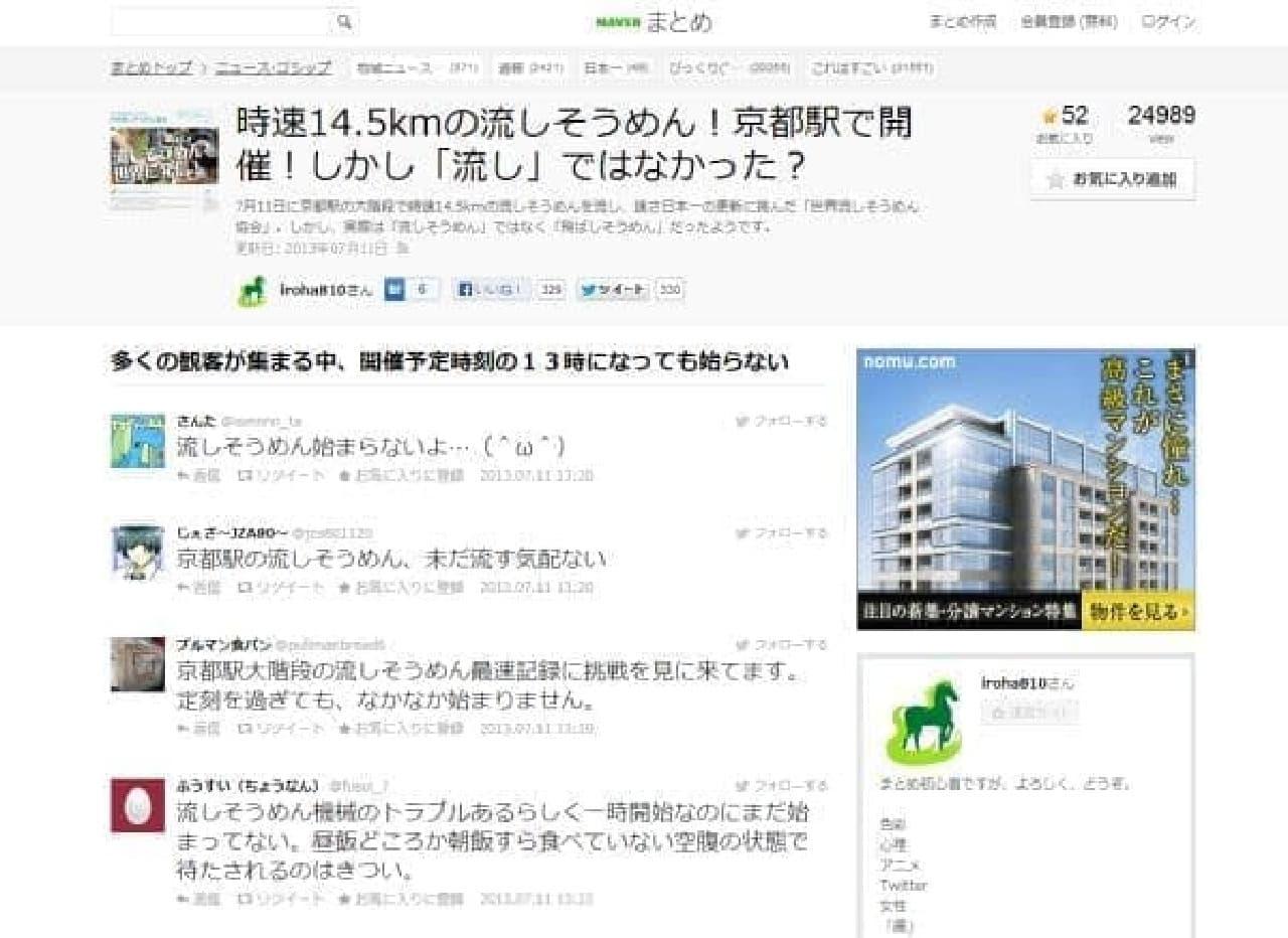 NAVER まとめ「時速14.5kmの流しそうめん!京都駅で開催!しかし「流し」ではなかった?」