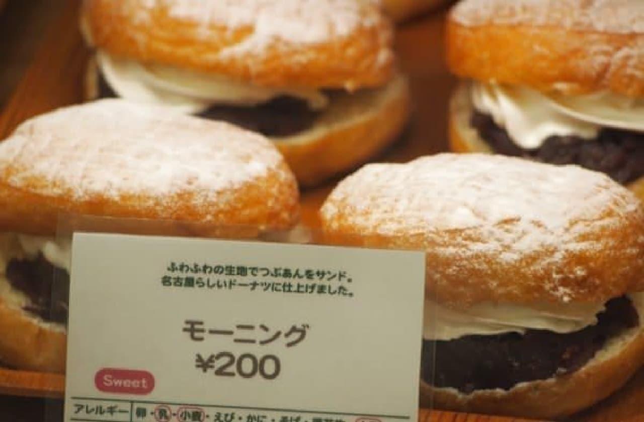 名物「名古屋モーニング」をイメージしたドーナツ!