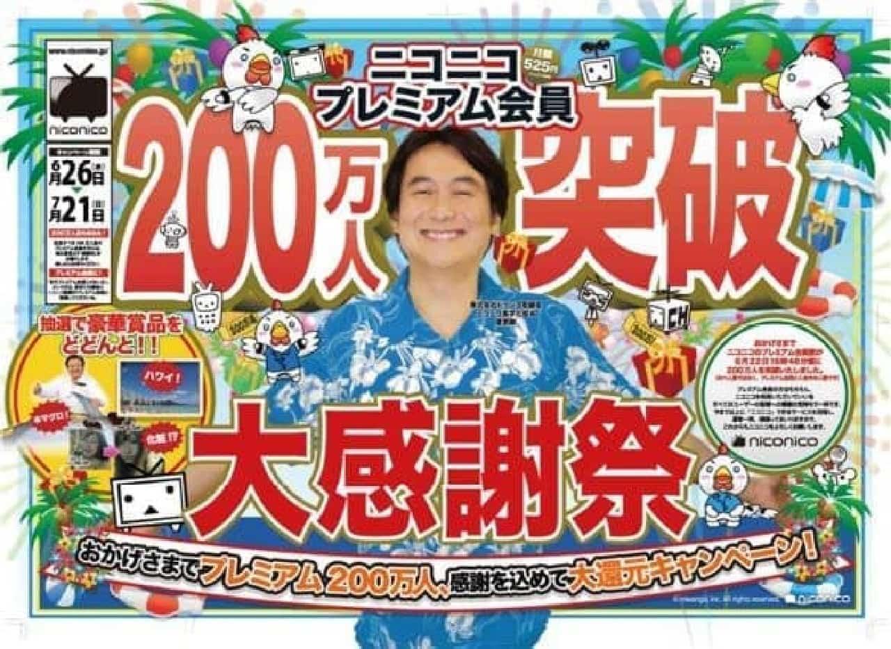 200万人おめでとう!!