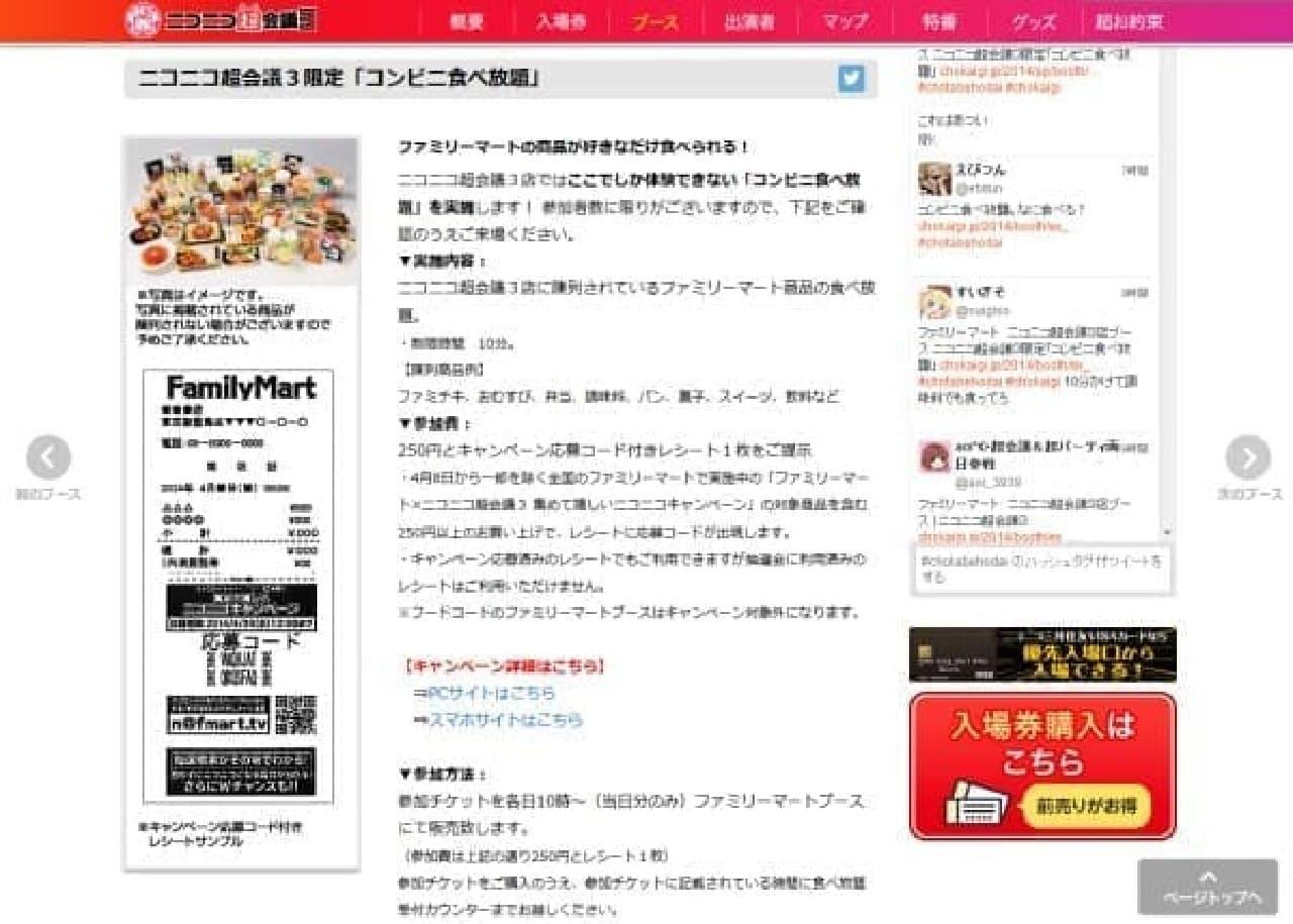 ニコニコ超会議×ファミマで「コンビニ食べ放題」開催!  (出展:ニコニコ超会議3)