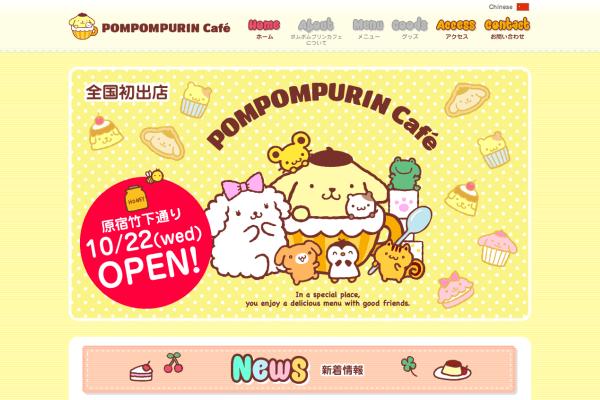 全国初!ポムポムプリンカフェがオープンするよ!  (出典:ポムポムプリンカフェ)