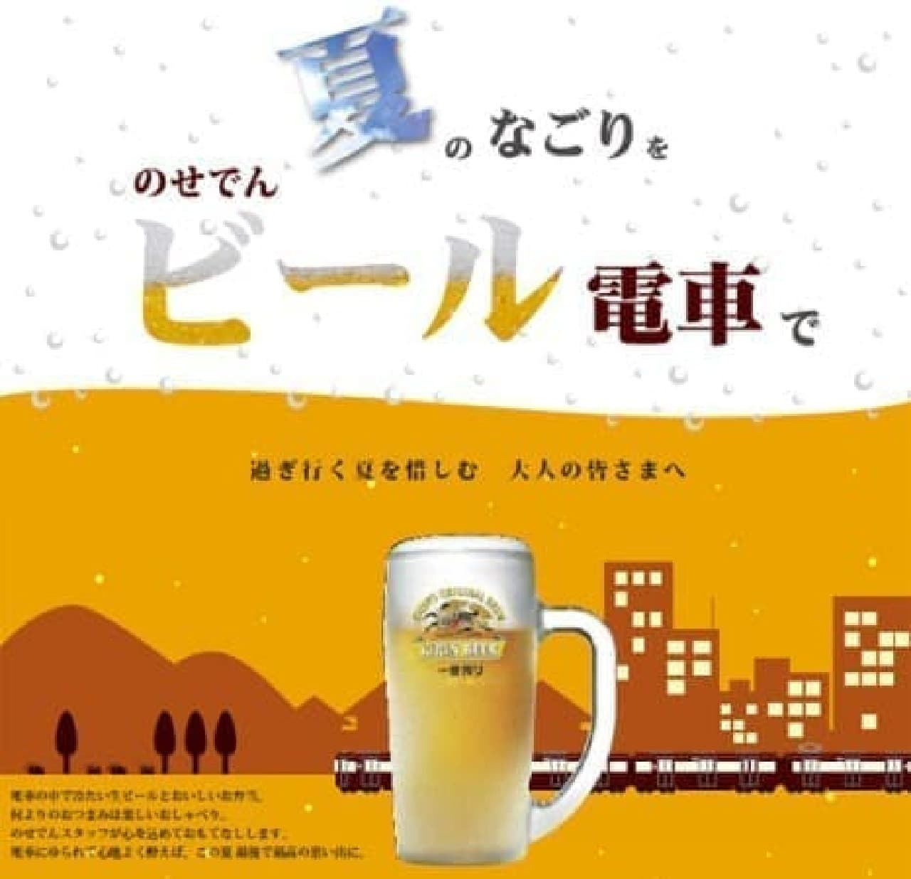 「のせでんビール電車」ふたたび!