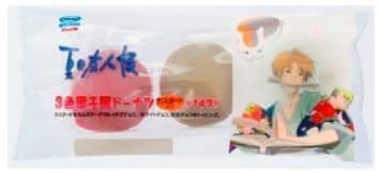 3色団子風ドーナツ(カスタード入り)