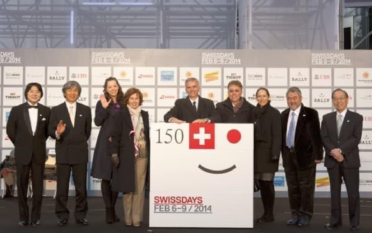 スイスと日本の共同イベント、ぜひ遊びに来てね!
