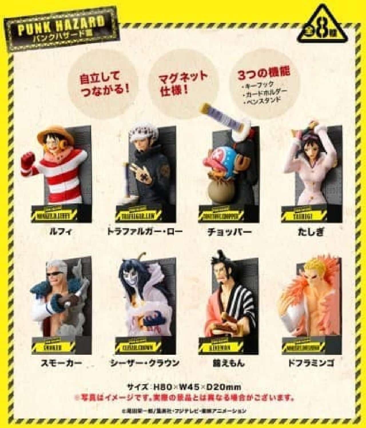 『パンクハザード篇』から、全8種がラインナップ  (画像:アサヒ飲料)