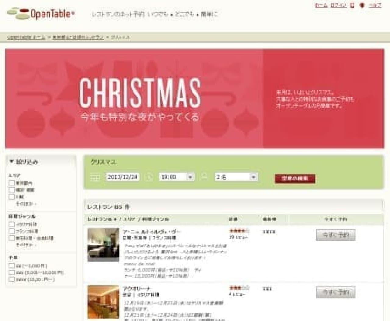 「OpenTable」クリスマスディナー特集ページ